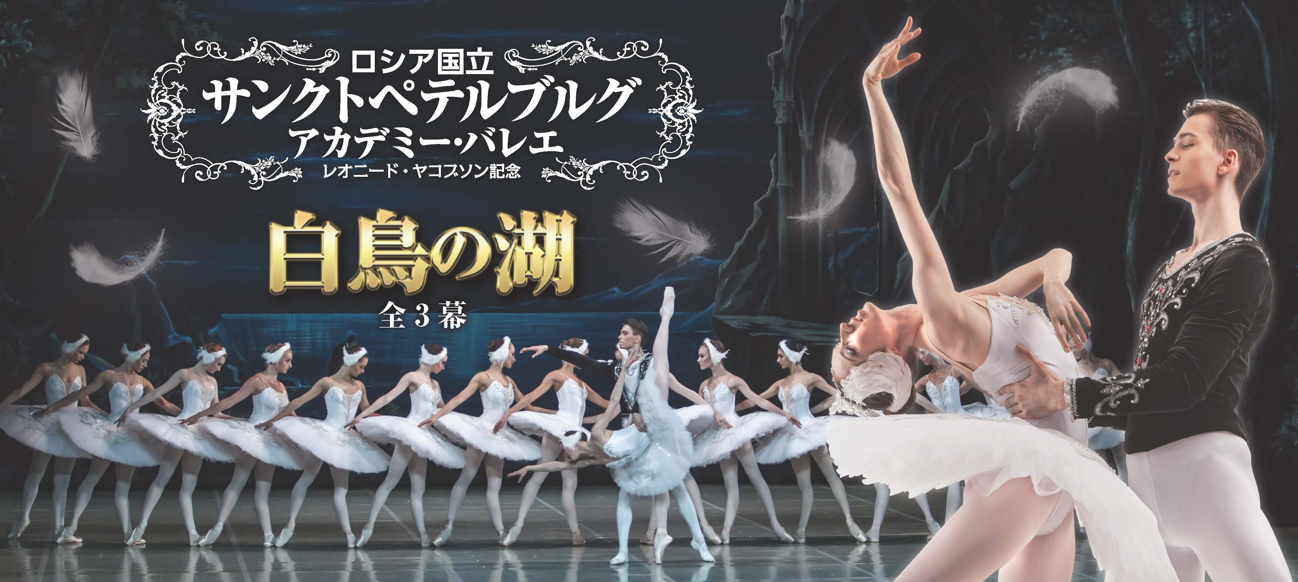 yacobson ballet 白鳥